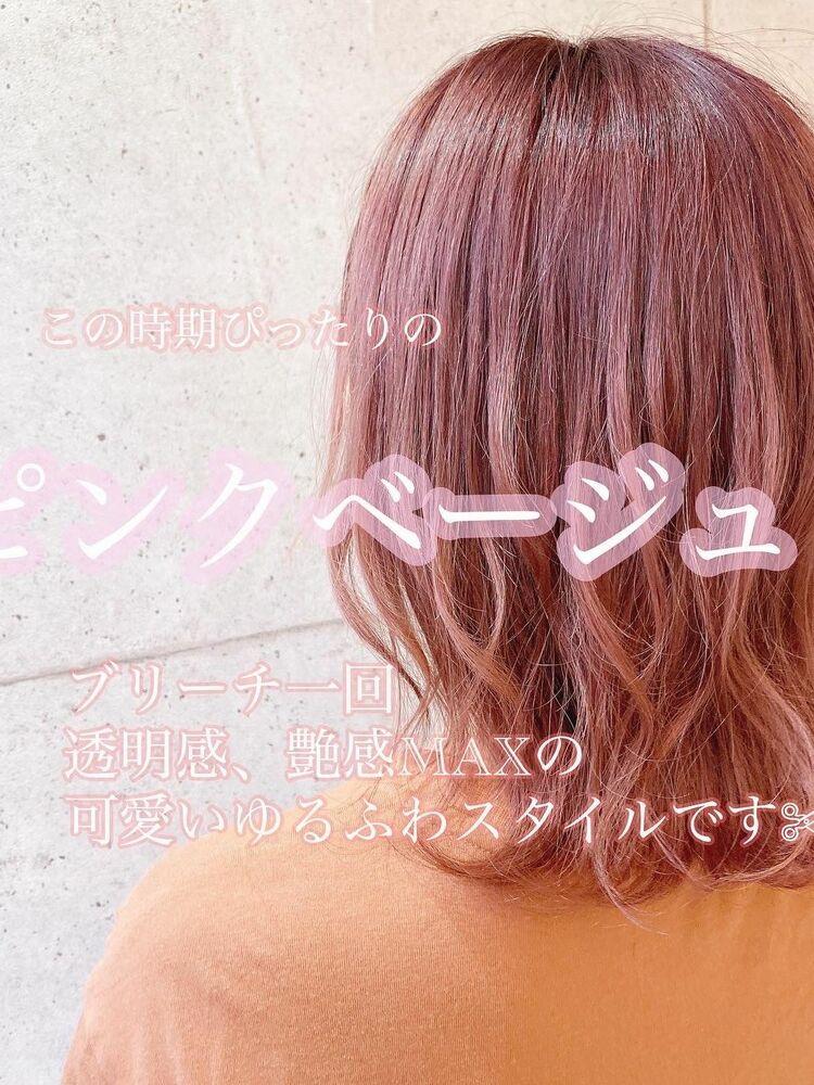 20代30代☆大人かわいいピンクベージュのランダムカール♪担当 戸田