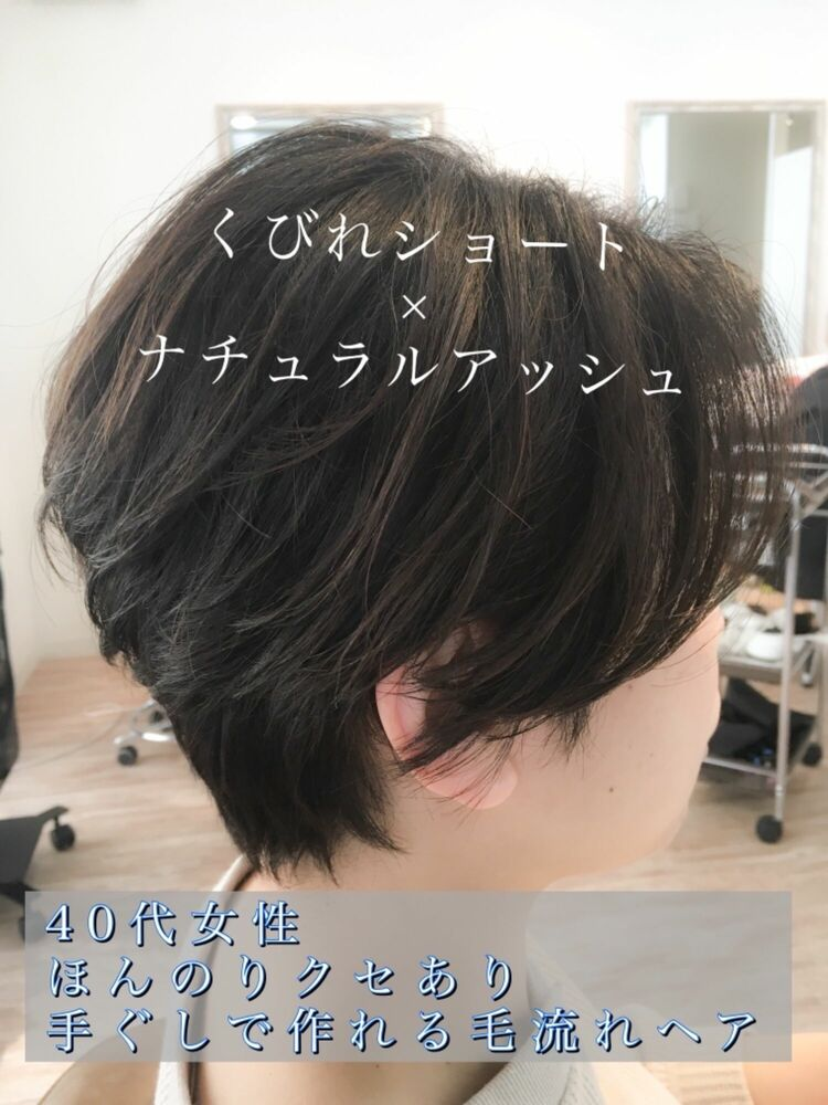 くびれショート×ナチュラルアッシュ☆平日限定☆カット+プリンセスティアラカラー¥7700