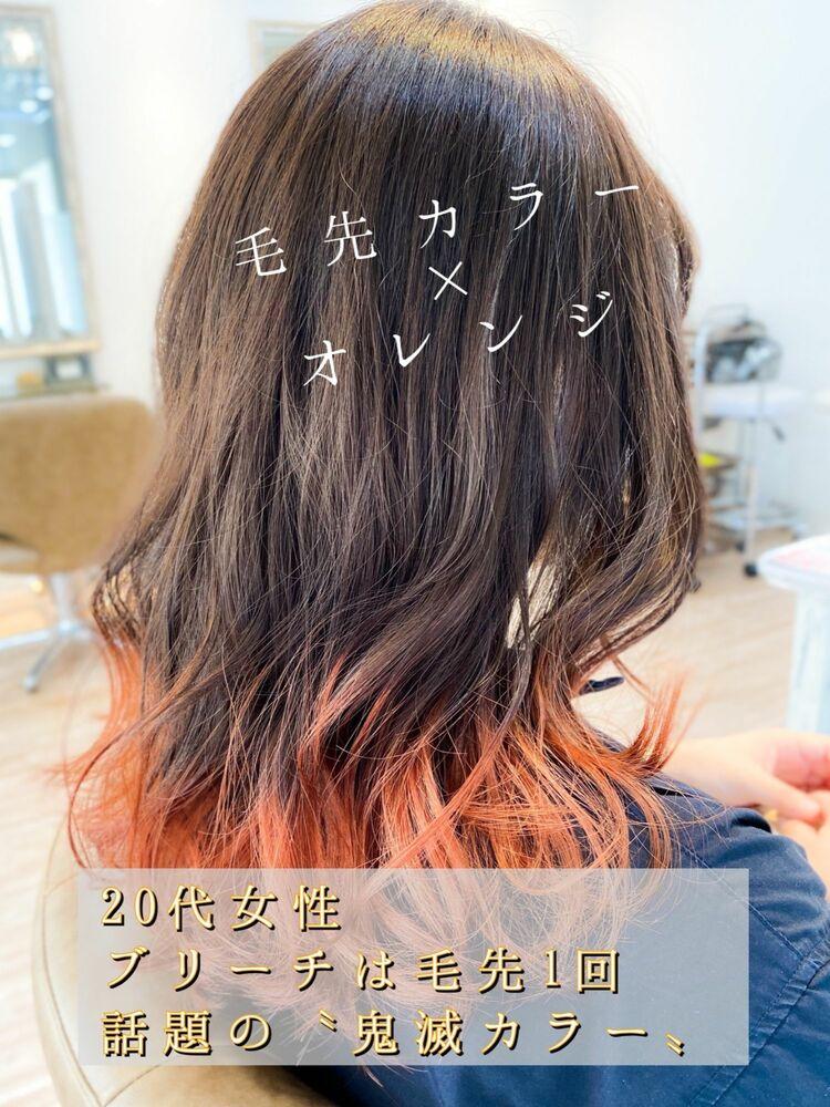 毛先カラー×ビビットオレンジ