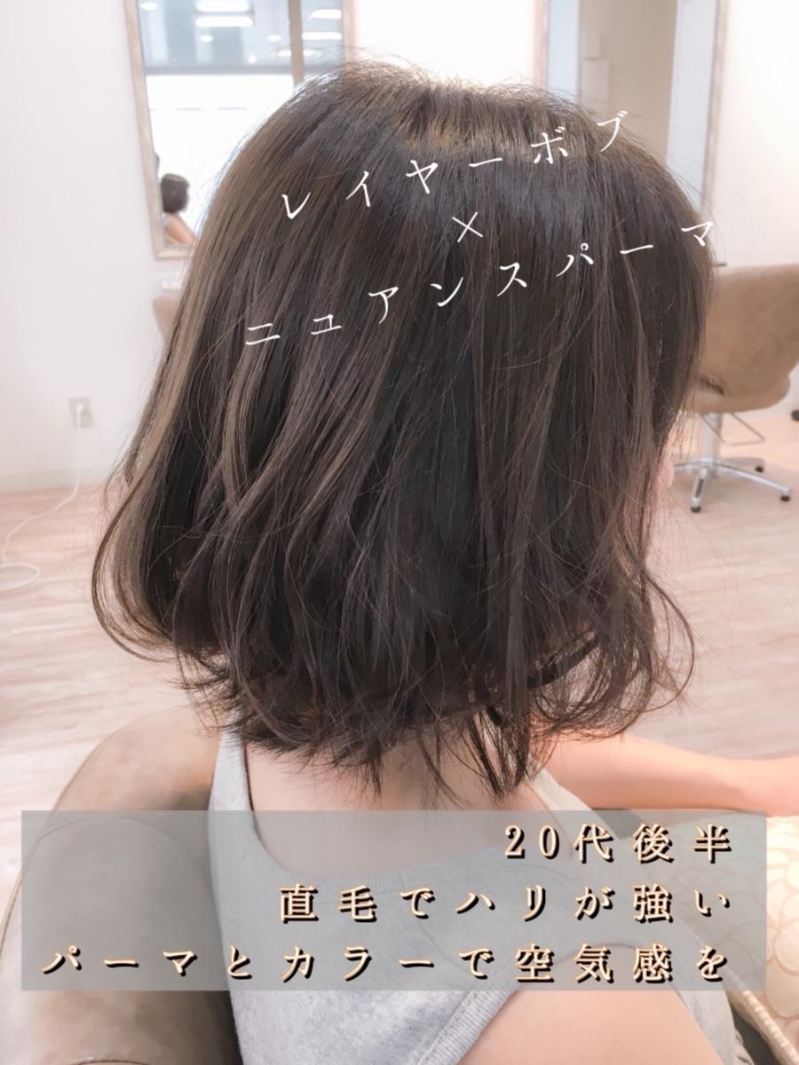 レイヤーボブで簡単スタイリング☆抜け感カラー×ニュアンスパーマ