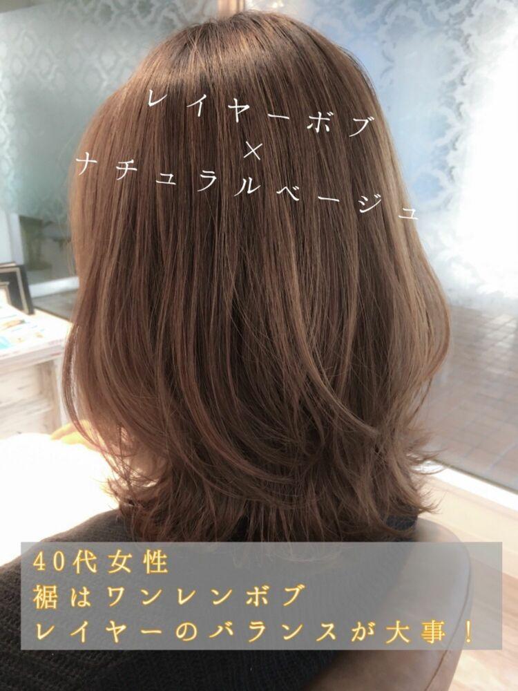 レイヤーボブ×ナチュラルベージュ☆平日限定☆カット+プリンセスティアラカラー¥7700