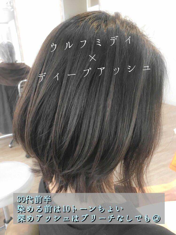 ウルフミディ×ディープアッシュ☆平日限定☆カット+プリンセスティアラカラー¥7700
