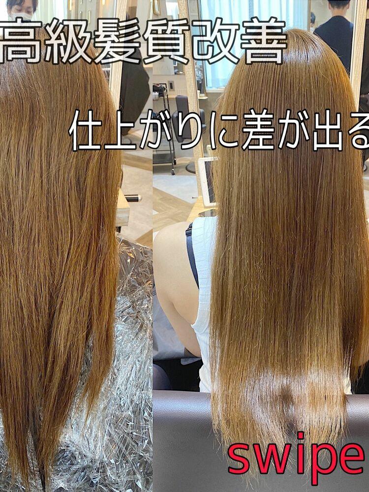 美髪!最高級髪質改善サイエンスアクア