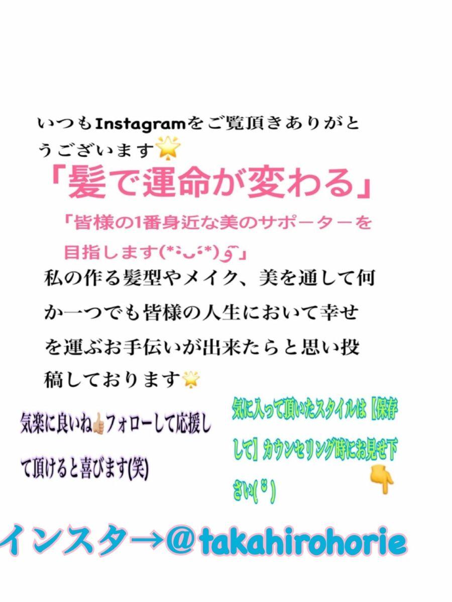 ミチオノザワヘアサロン銀座 堀江タカヒロ似合わせカットシースルー前髪抜け感カラー×ミディレイヤー