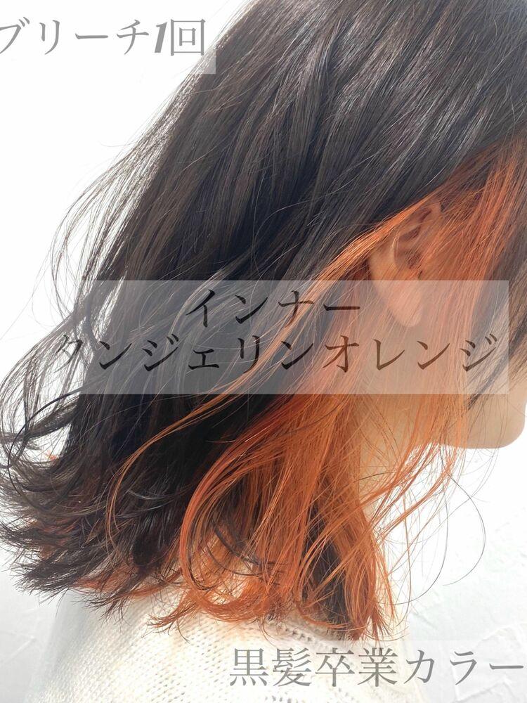 透明感インナーオレンジ//インナーカラー//カラーバター