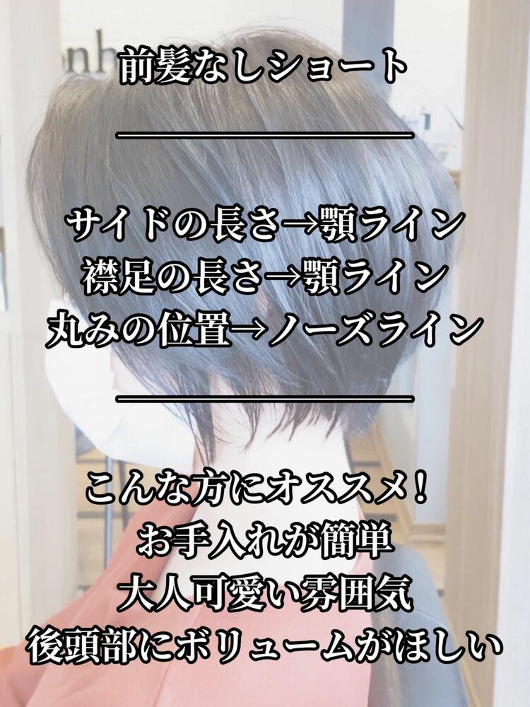 池袋★La bonheur hair reve★加々美賢育大人可愛いショート