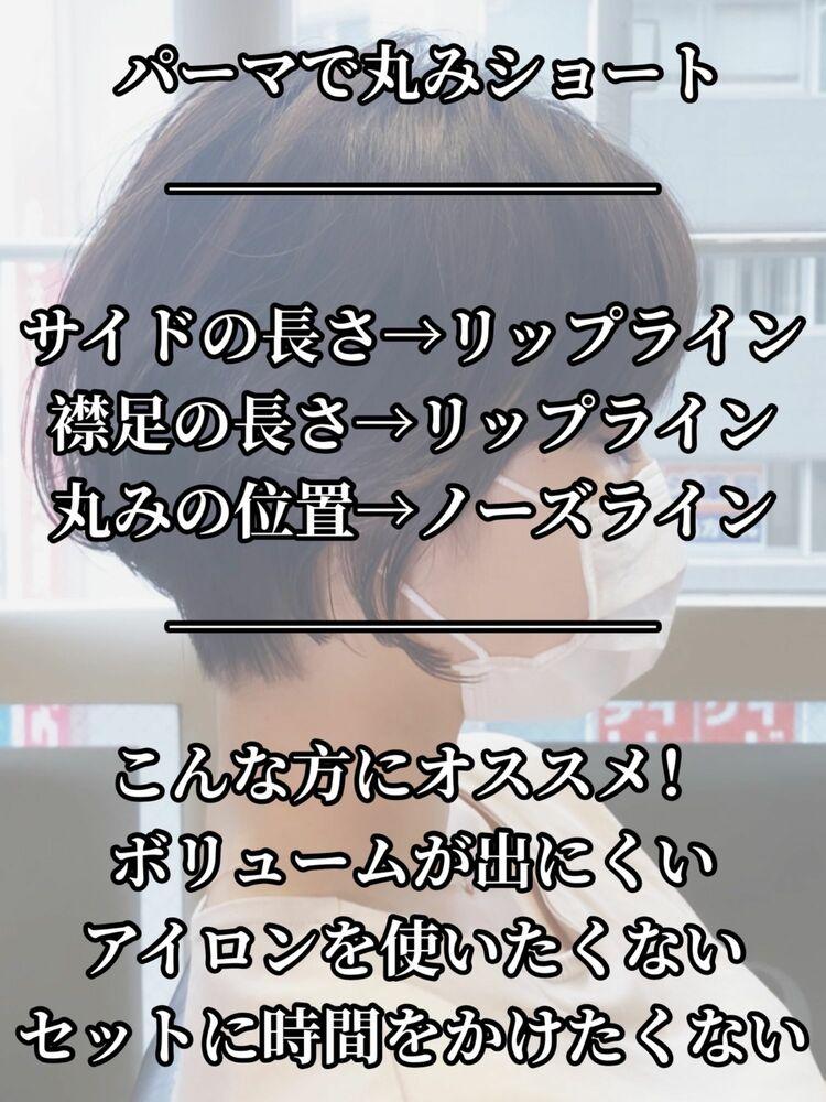 池袋★La bonheur hair reve★加々美賢育パーマショート