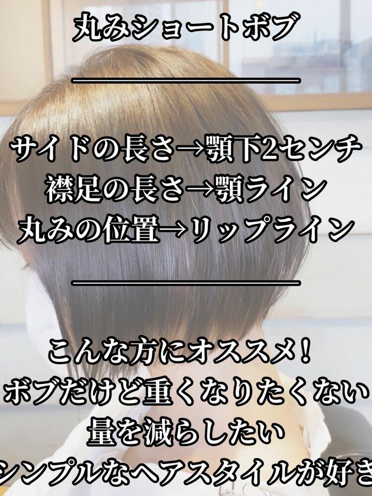 池袋★La bonheur hair reve★加々美賢育丸みショートボブ