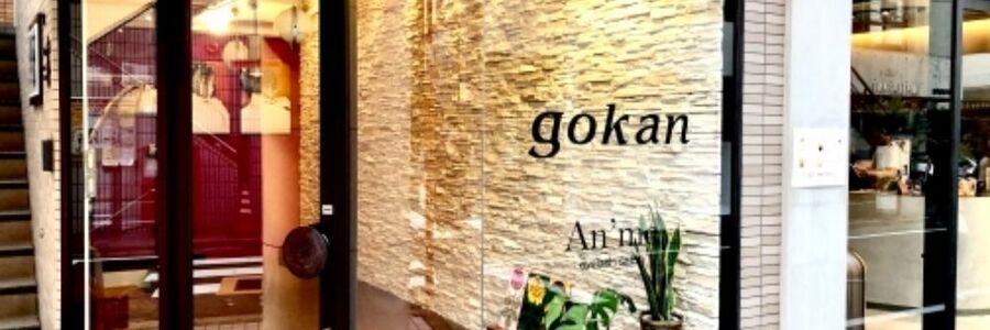 スタイリスト:gokan 表参道 後閑 弘之のヘッダー写真