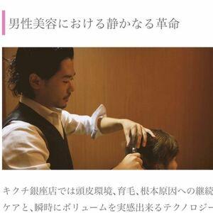 ヘアサロン:HAIR MODE KIKUCHI 銀座店 / スタイリスト:宮島隆史