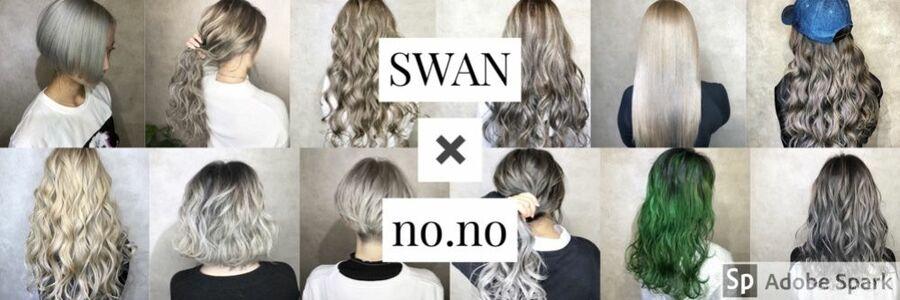 スタイリスト:SWAN 白鳥🦢のヘッダー写真