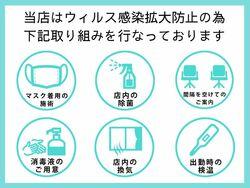 Noble 白金台店の衛生情報の画像
