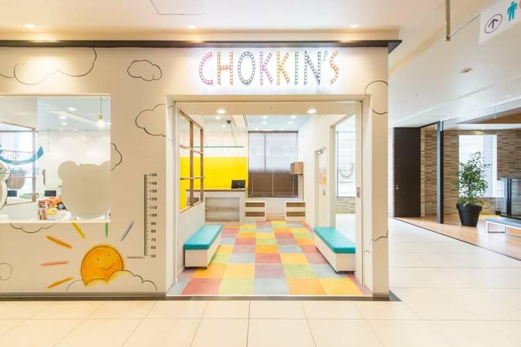 こども専門美容室 チョッキンズ 二子玉川店の画像