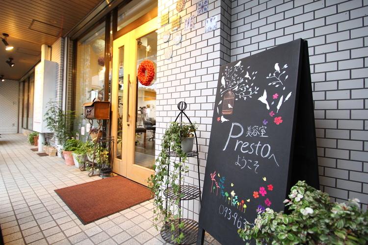 プレスト志井店の画像