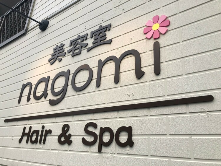 美容室nagomi
