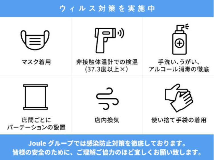 Joule 新宿三丁目
