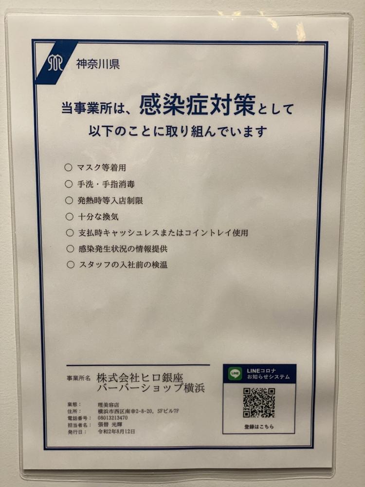 BARBERSHOP 横浜店