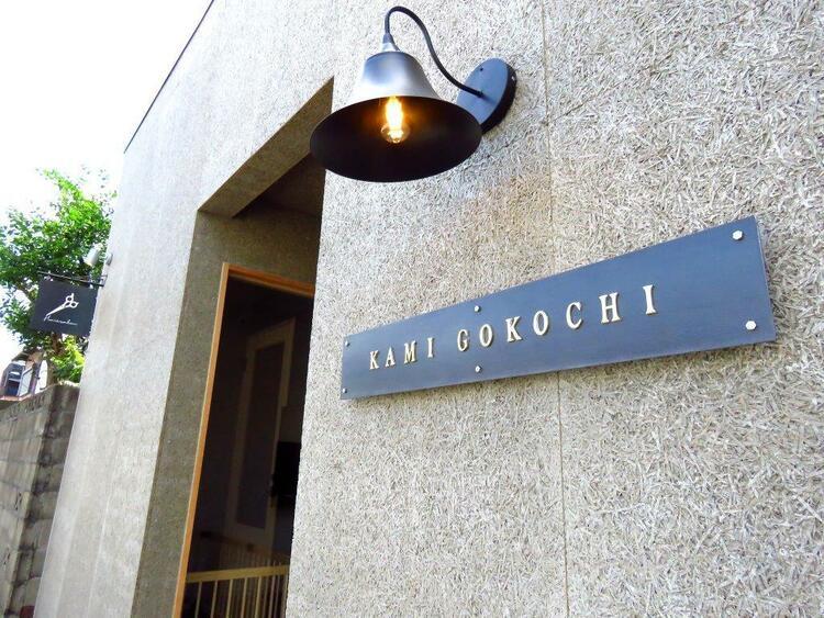 KAMIGOKOCHIの画像