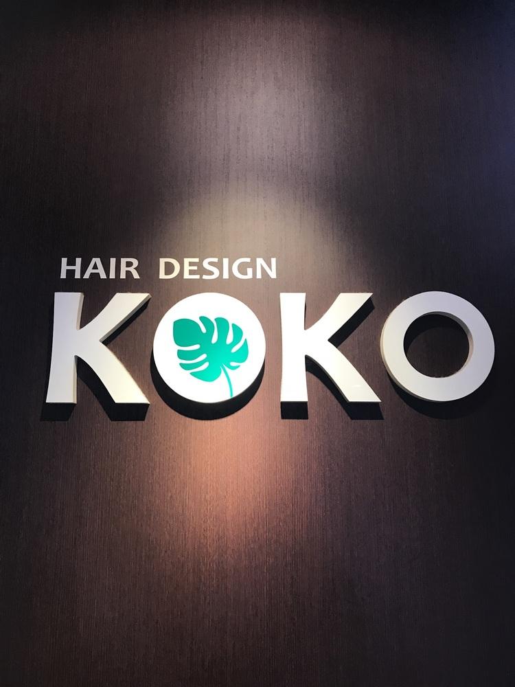 ヘアーデザインKOKOの画像