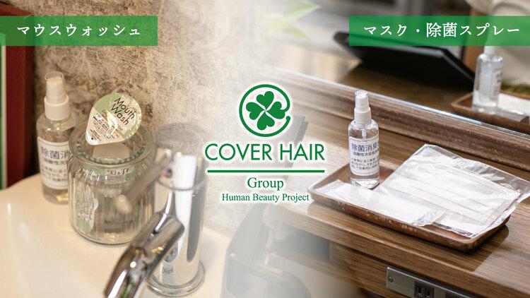 COVER HAIR EVE 戸頭店