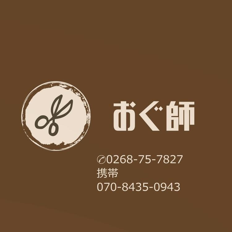 おぐ師 訪問専門店理美容サービスの画像
