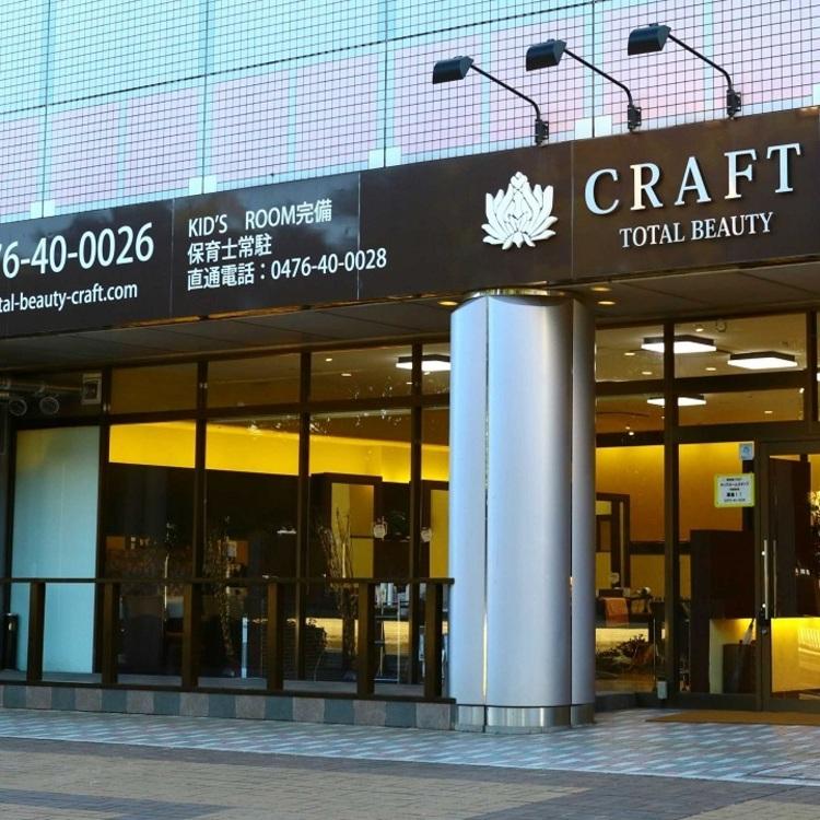クラフト千葉ニュータウン店の画像