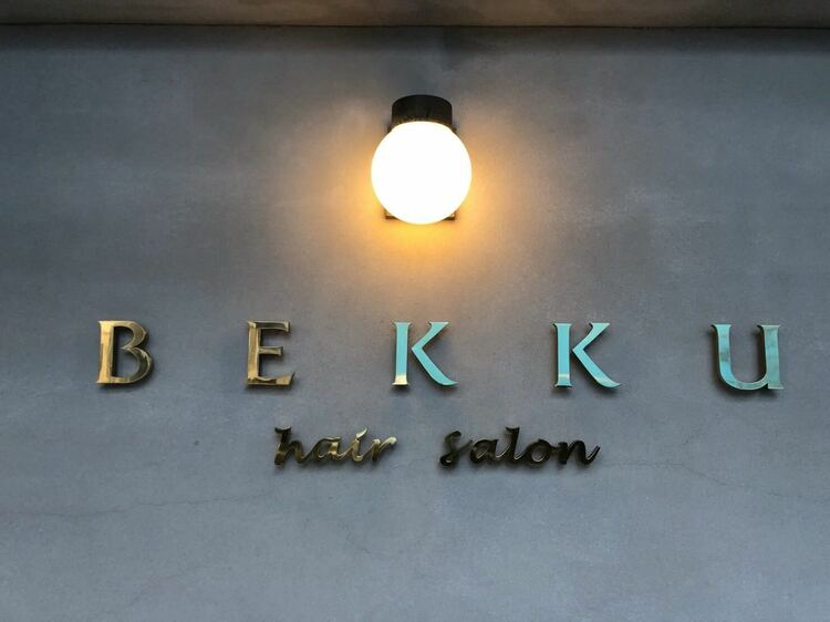 BEKKU hair salon 広尾店