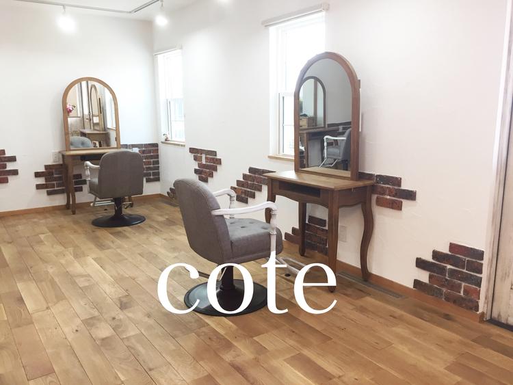 美容室COTE