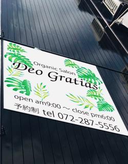 美容室 Deo Gratiasの外観の画像