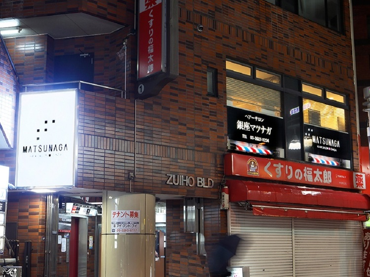 銀座マツナガ 神田店