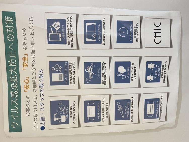 CHIC fees 桶川西口