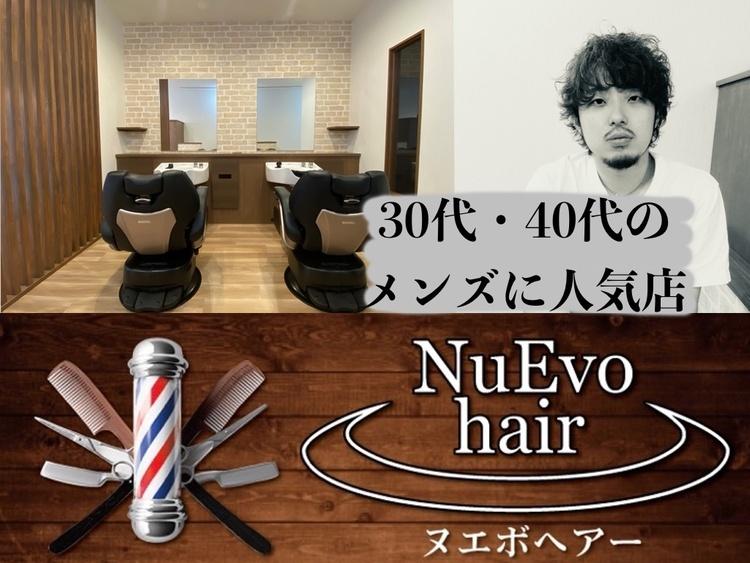 NuEvo hair