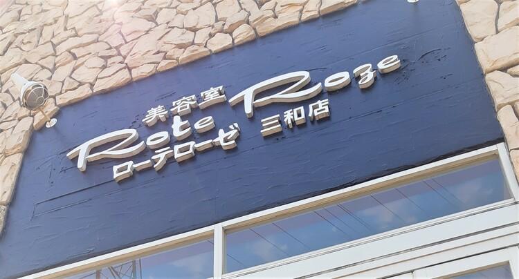 美容室ローテローゼ 三和店