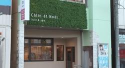 Calin et Noelの外観の画像