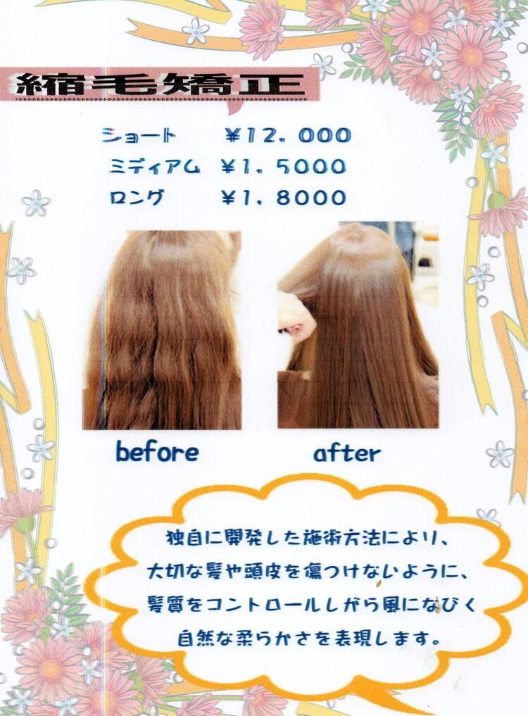 popolare of hairの画像
