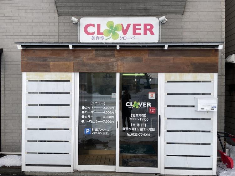 美容室クローバーの画像