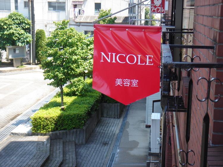 NICOLEの画像