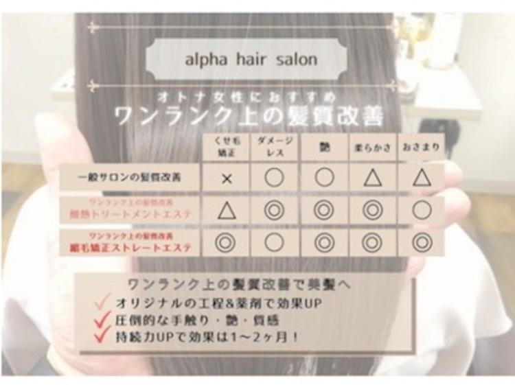 alpha hairsalon 九大学研都市店