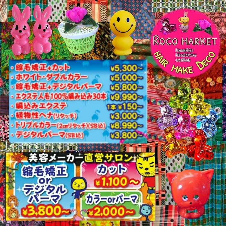 ヘアーメイクデコ 錦糸町店
