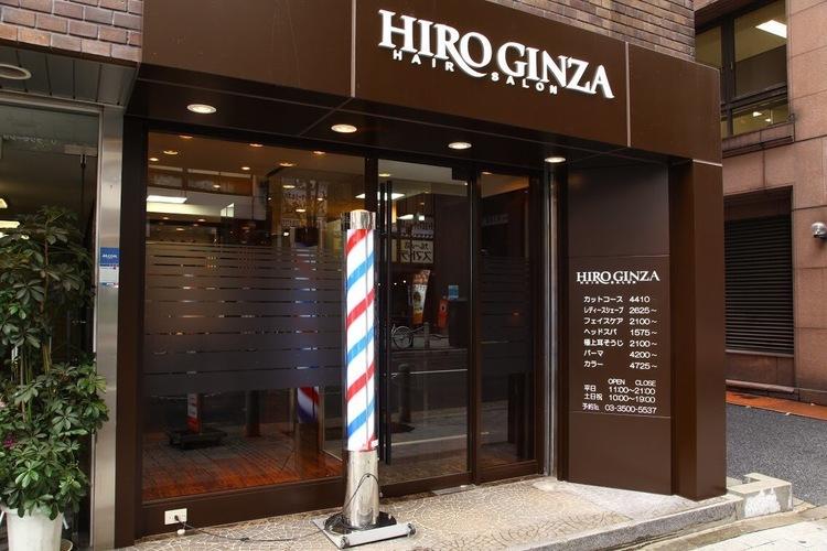 HIRO GINZA 新橋日比谷口店