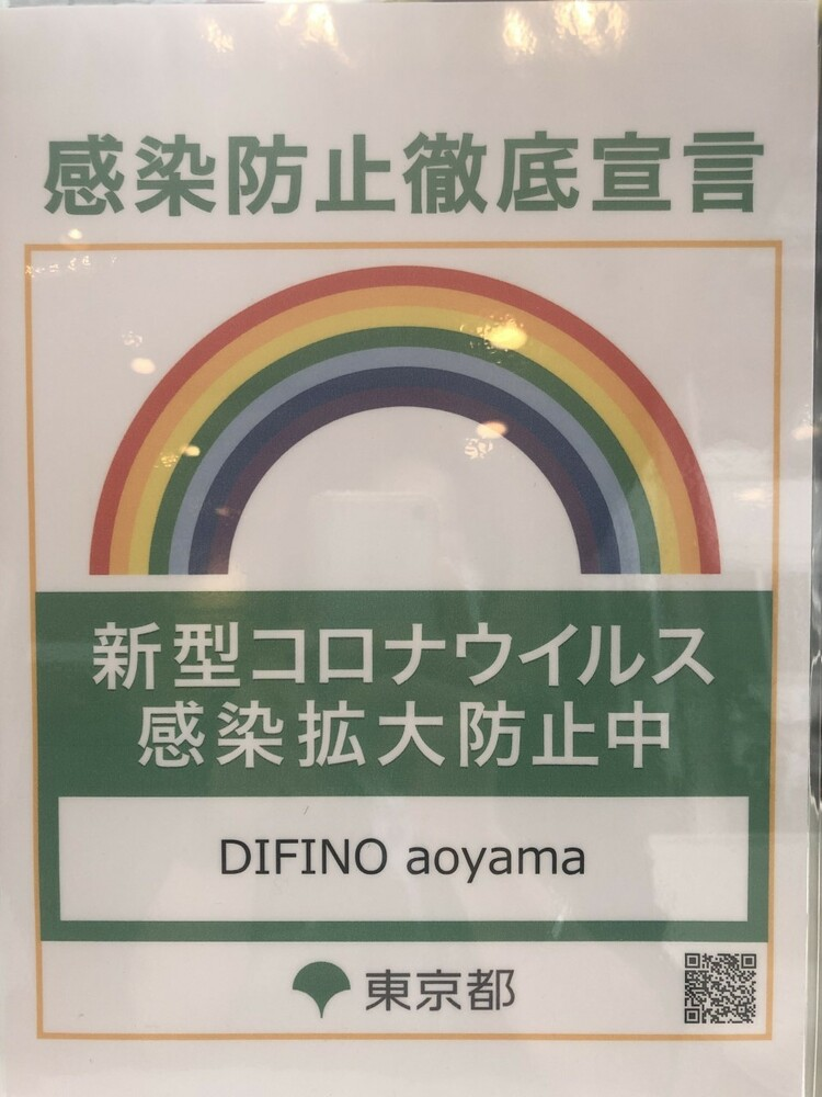 DIFINO aoyama