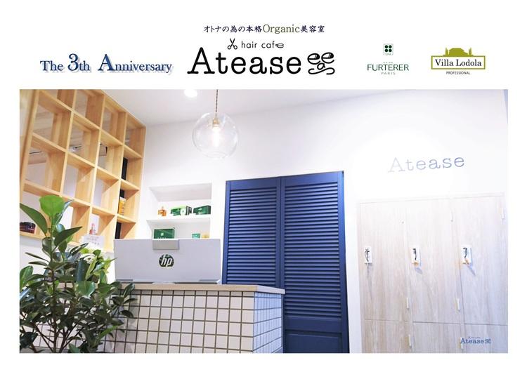 hair cafe Atease 南浦和の画像