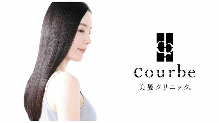 美髪クリニックCourbe