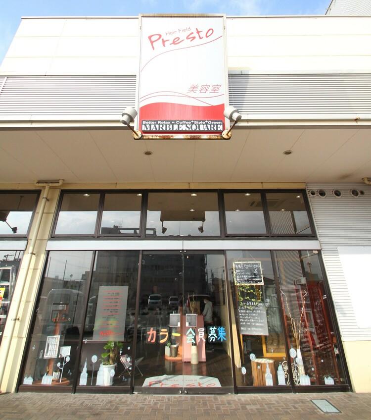 プレスト八田店の画像
