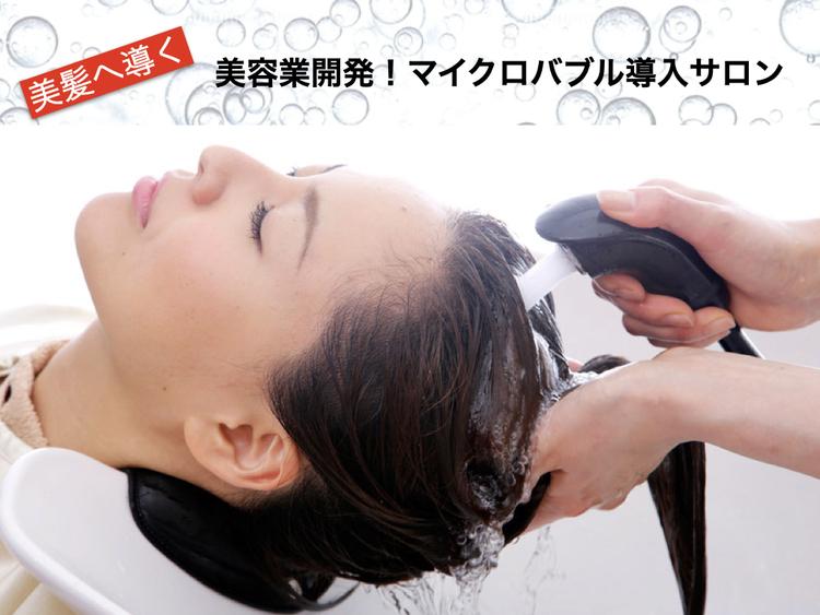 髪質改善サロン m.ohana