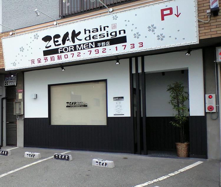 ジークヘアデザイン 平野店