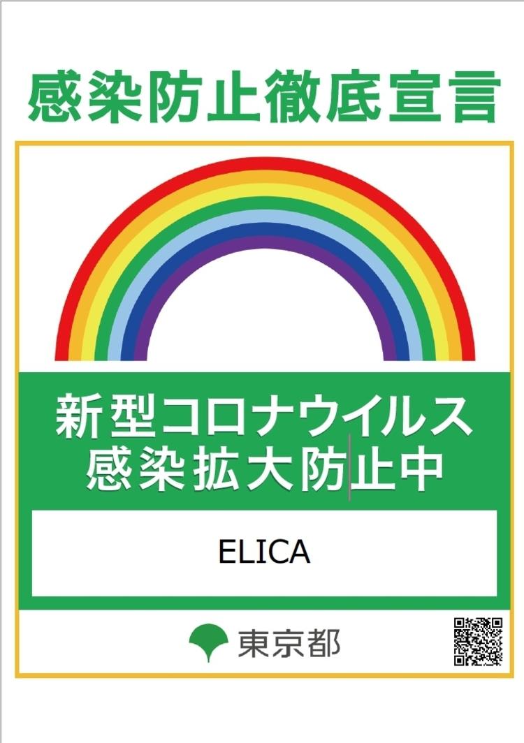 soi conc by ELICA 下北沢