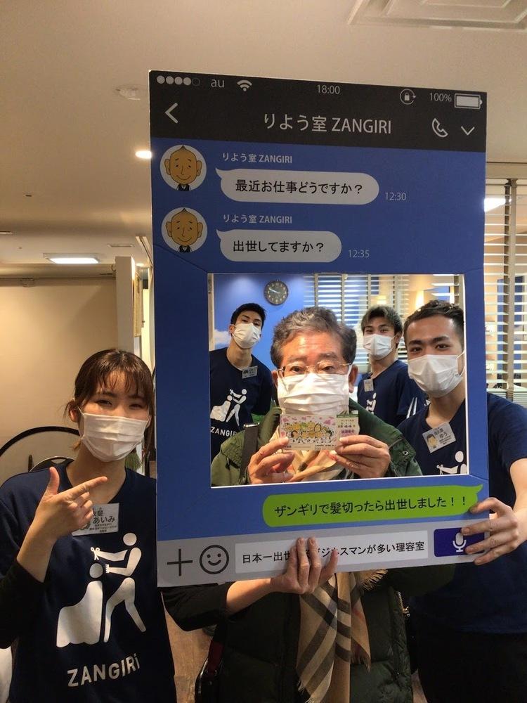 理容室ZANGIRI新宿床屋