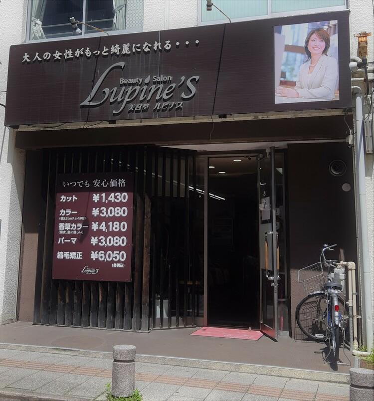 美容室ルピナス 小山西口駅前店の画像