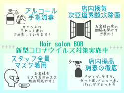 Hair salon BOB(ヘアーサロンボブ)の衛生情報の画像
